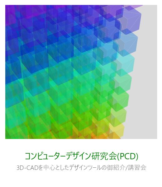 PCデザイン研究会